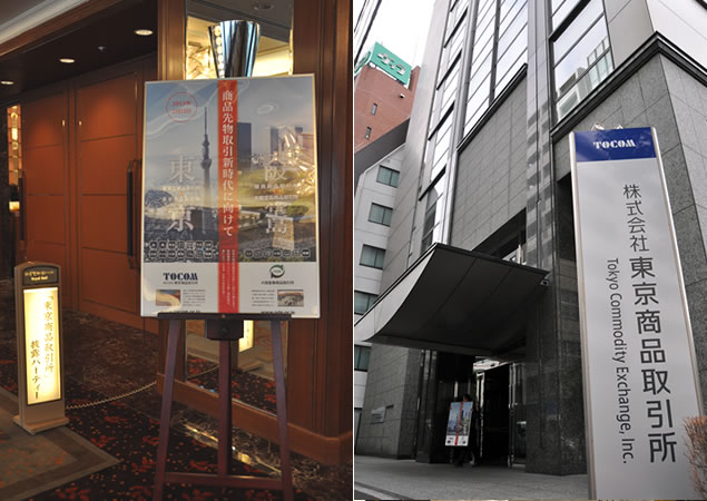 新商号に指し変わった東京商品取引所の看板と大阪堂島商品取引所との共同ポスター