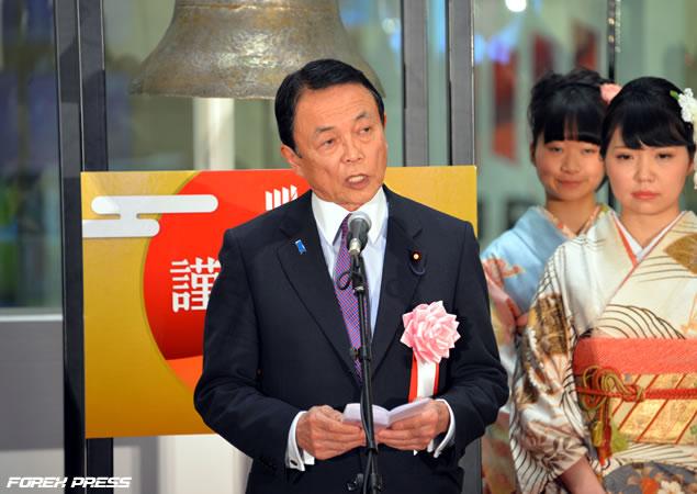 麻生副総理兼金融担当大臣による挨拶