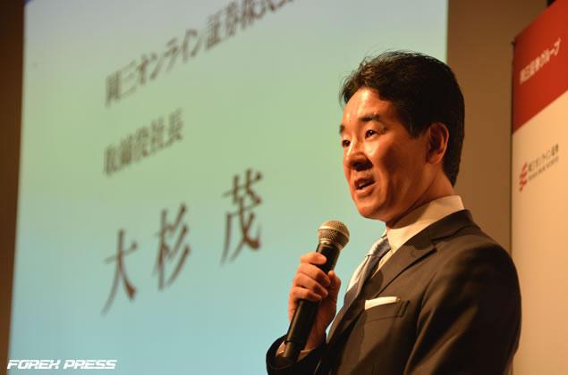 岡三オンライン証券 取締役社長 大杉茂氏からのご挨拶