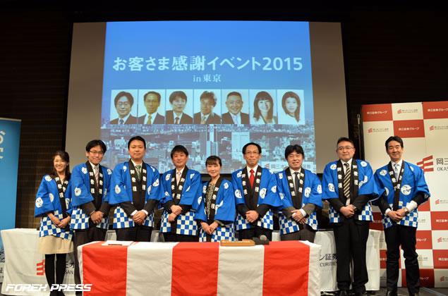 岡三オンライン証券 お客さま感謝イベント2015