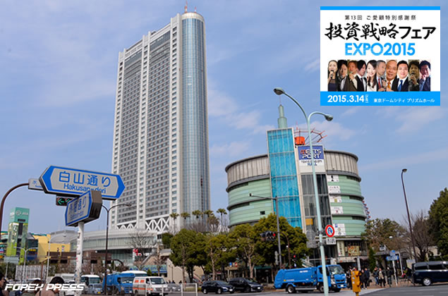 会場は恒例の東京ドームシティ・プリズムホール
