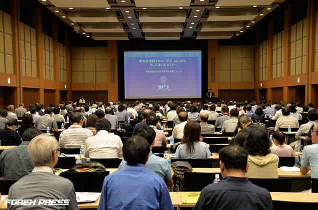 高金利通貨普及プロジェクト記念イベント