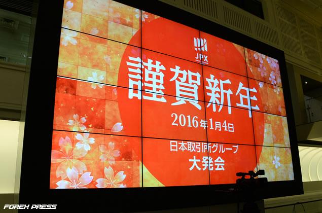 日本取引所グループ・2016年大発会
