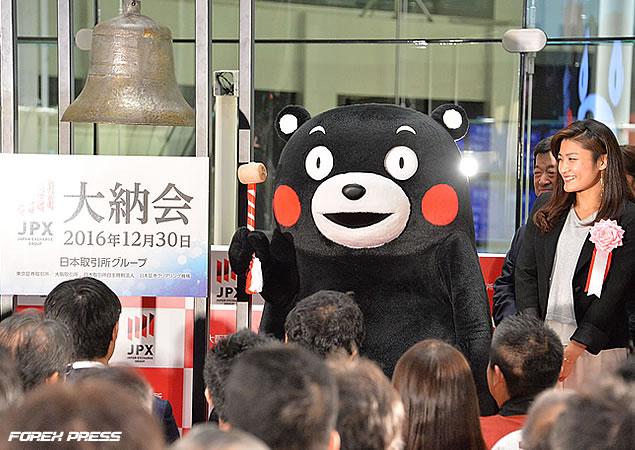 2016年大納会・特別ゲストに伊調馨さん&くまモン