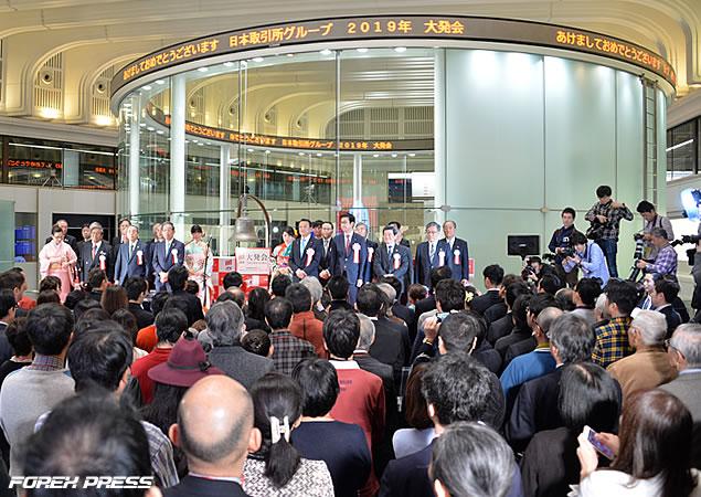 日本取引所グループ・2019年大発会